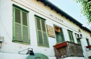 בית מנשה מאירוביץ