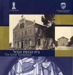 עלון בית הכנסת הגדול