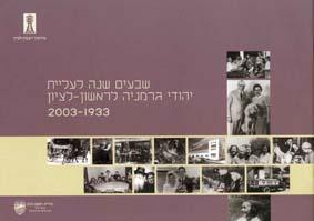 שבעים שנה לעליית יהודי גרמניה לראשון-לציון עטיפה