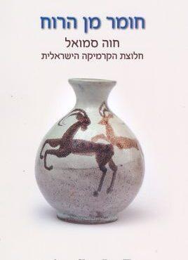 חומר מן הרוח - חוה סמואל - חלוצת הקרמיקה הישראלית עטיפה